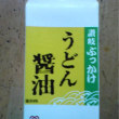 讃岐うどんは、鎌田のうどん醤油で^^!