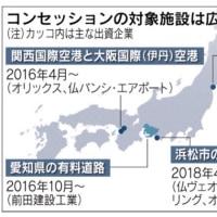 下水道でも「コンセッション」 浜松市が第1号 運営交渉権、仏ヴェオリア陣営が取得