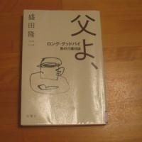 父よ、ロンググッバイ 男の介護誌~盛田隆二