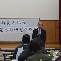 県南農民組合第30回定期総会を開催!