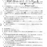 【366-41】損害賠償請求事件訴訟裁判の経緯。