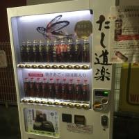 こんな自動販売機がありました!