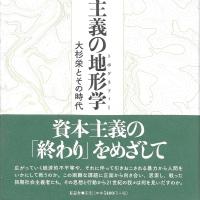 梅森直之さん著『初期社会主義の地形学(トポグラフィー)-大杉栄とその時代-』(本体5400円)が刊行