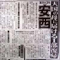 安西 聡(聖光学院-東洋大学-JR東日本東北)