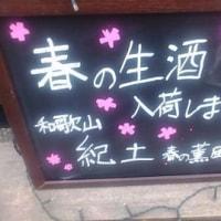 さすが名門酒会さん。生酒コンテスト「熱闘! 夏生甲子園」の目的如何?