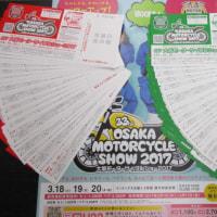 大阪モーターサイクルショー2017前売ドリンク付きチケット!