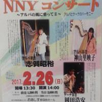 NPOネットよしかわから                          NNY設立10周年記念コンサートについてのお知らせです。