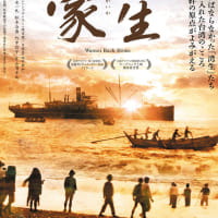 「湾生回家」2016年11月12日東京・岩波ホール公開決定