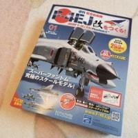 週刊 航空自衛隊 F-4EJ改をつくる!