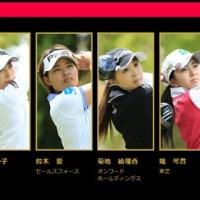 2016大会史上初の3連覇なるか!? 『Hitachi 3Tours Championship 2016』 開催