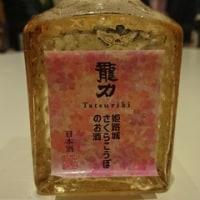 姫路城さくらこうぼのお酒