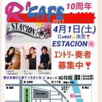 R'CAFE Monthly LIVE♪No.77🎵3月25日(土曜日)🎵R'CAFE10周年4月1日(土曜日)お誘い