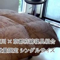 2013年度京都西川と綿寝具組合の共同企画羽毛布団のご奉仕