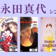 永田真代さんシングル5作品が3月8日に復刻しました!