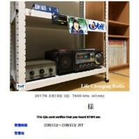 Eベリ RF-B30 KTWRフレンドシップラジオ