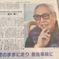 倉本 聰さん / 「安倍さん、故郷の山口で最終処分場を受け入れるとなぜ、言わんのですか」