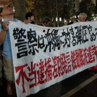 警視庁抗議行動に参加しました