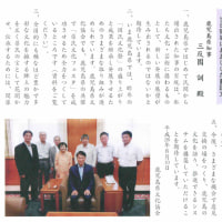 文化かごしま:県文化協会会報112号より:三反園知事表敬訪問