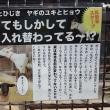 河北町児童動物園