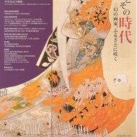 「橘小夢とその時代」展を観て。