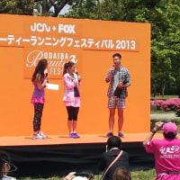 お台場ビューティ―ランニングフェスティバル2013