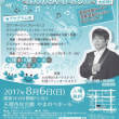 先日の天理オケ練習(7月22日)