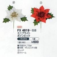 造花のクリスマス わくわく