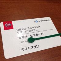 充電サービスカード紛失?