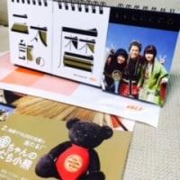 au「三太郎の暦」