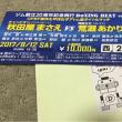 チケットアザぁ〜す(^o^)/