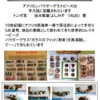 稀な世界的コレクタービーズコレクション/一点もの紹介