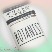 大人気BOTANIST(ボタニスト)♪ ボタニカルヘアマスク
