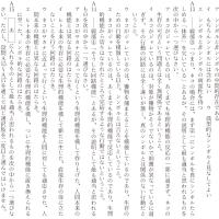 南山大学・国語 2 (養老孟司)