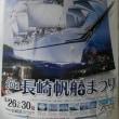 長崎・帆船まつり