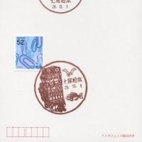 七尾松本郵便局の風景印