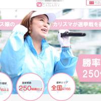 選挙ウグイス嬢 お申込み専用ページ