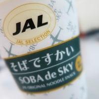 JALの「そばですかい」ゆず風味いただきました~