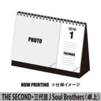 2016年版 三代目j Soul brothers カレンダー予約開始!【発売日12月下旬】