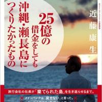 ホワイトベアファミリー社長の近藤康生様が瀬長島ホテルに関する書籍を出版されました