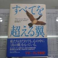 キーパープロショップ岐阜店・せき店・スゴウ店 三機編隊飛行に!