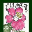 椿(絵手紙)