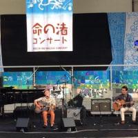 服部緑地野外音楽堂『命の渚コンサ―ト』