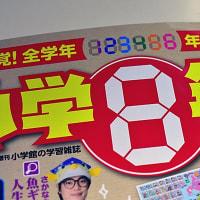 「小学8年生」創刊号読了