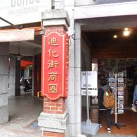 台湾へ親子三世代旅行(9)~3日目「迪化街」編~
