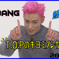 [2017年1月 動画] 「BIGBANG」T.O.Pのキヨミソング (女心溶かす愛嬌発散)