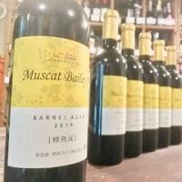 『熊本ワイン マスカットベリーA 樽熟成2014 720ml』