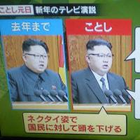 なるほど!と思う日々(465)北朝鮮・金正恩の変身!