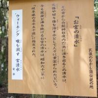 岐阜名水50選「お宮の清水」