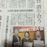 日本共産党大会終わる。地域訪問活動へ