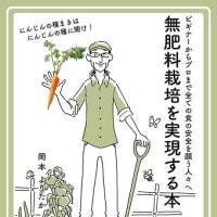 無肥料栽培を実現する本 予約開始! 発売日:4月21日